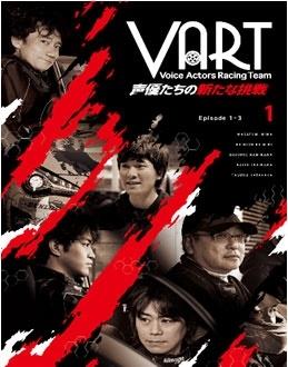 VART -声優たちの新たな挑戦- DVD1巻 DVD