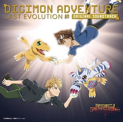 デジモンアドベンチャー LAST EVOLUTION 絆 オリジナルサウンドトラック CD