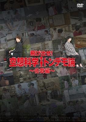 飛び出せ!空想科学トンデモ論 ~佐賀編~ DVD