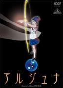 地球少女アルジュナ Director's Edition DVD-BOX DVD