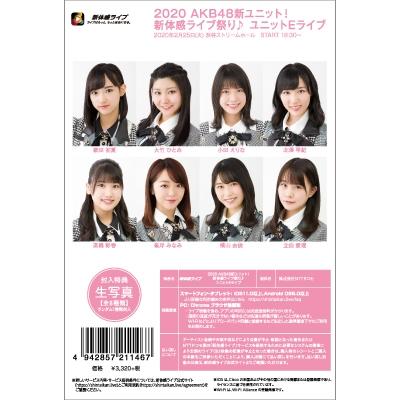 2020 AKB48新ユニット! 新体感ライブ祭り♪ ユニットEライブ Accessories