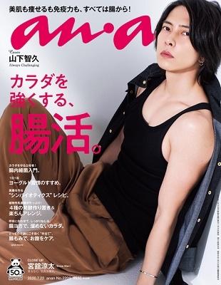 anan 2020年7月22日号 Magazine