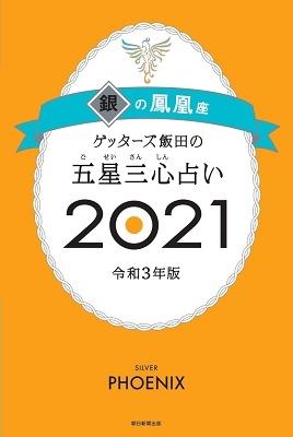 ゲッターズ飯田の五星三心占い2021 銀の鳳凰座 Book