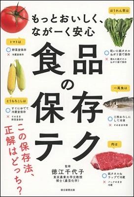 もっとおいしく、ながーく安心 食品の保存テク Book