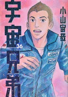 宇宙兄弟 36 COMIC