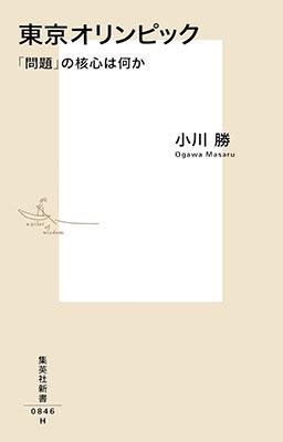 東京オリンピック 「問題」の核心は何か Book