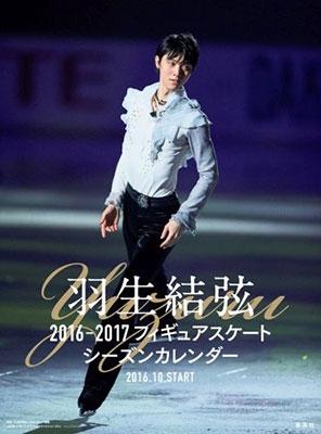 羽生結弦/羽生結弦 2016-2017 フィギュアスケートシーズンカレンダー 壁掛けタイプ [9784089070567]