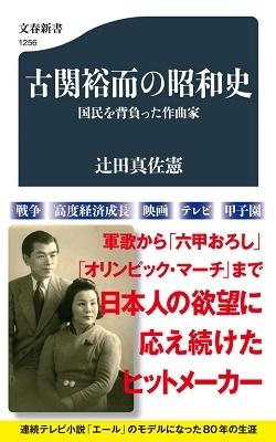 古関裕而の昭和史 国民を背負った作曲家 Book