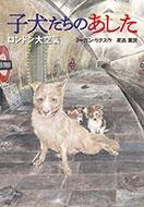 子犬たちのあした ロンドン大空襲 Book