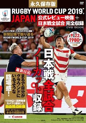 永久保存版 RUGBY WORLD CUP 2019(TM), JAPAN 公式レビュー映像+日本戦全試合完全収録 DVD BOOK [BOOK+DVD Book