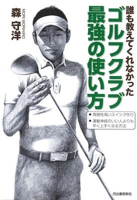誰も教えてくれなかった ゴルフクラブ最強の使い方 Book