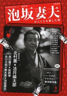 泡坂妻夫 からくりを愛した男 (KAWADE夢ムック 文藝別冊)[9784309978567]