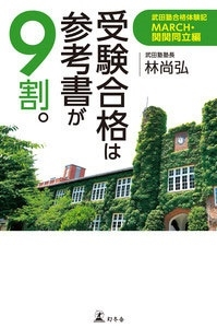 受験合格は参考書が9割。 武田塾合格体験記 MARCH・関関同立編 Book
