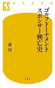 ゴルフトーナメント スポンサー興亡史 Book