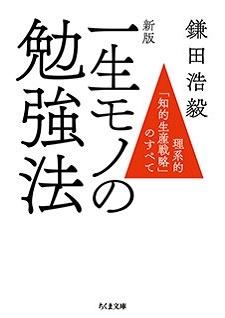 """新版 一生モノの勉強法 理系的""""知的生産戦略""""のすべて Book"""