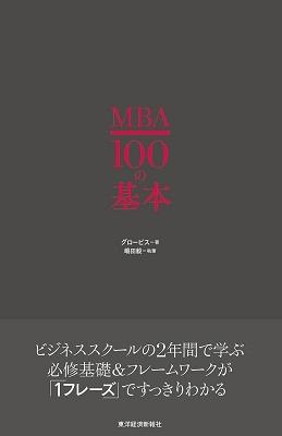 MBA100の基本 Book