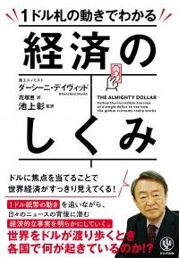 THE ALMIGHTY DOLLAR 1ドル札の動きでわかる経済のしくみ Book