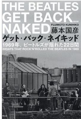 ゲット・バック・ネイキッド -1969年、ビートルズが揺れた22日間- Book