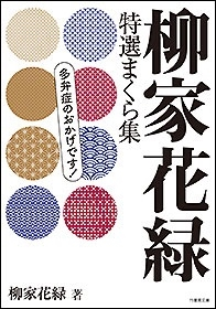 柳家花緑 特選まくら集 多弁症のおかげです! Book