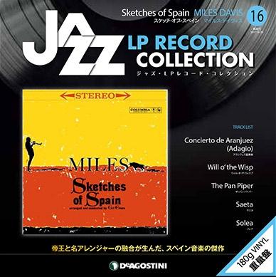 ジャズ・LPレコード・コレクション 16号 [BOOK+LP] [9784813519867]