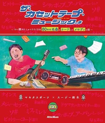 ザ・カセットテープ・ミュージックの本 ~つい誰かにしゃべりたくなる80年代名曲のコードとかメロディの話 Book