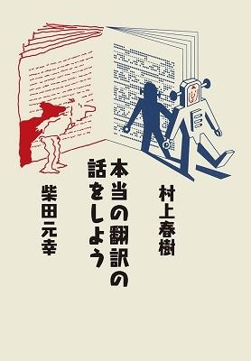 『本当の翻訳の話をしよう』村上春樹+柴田元幸 対談集 Book