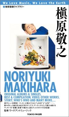 地球音楽ライブラリー : 槇原敬之 Book
