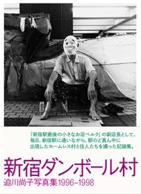 迫川尚子/新宿ダンボール村 迫川尚子写真集 1996-1998[9784925064767]