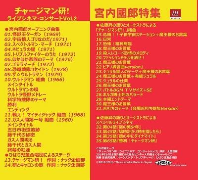 チャージマン研!ライブシネマ・コンサートVol.2/宮内國郎特集