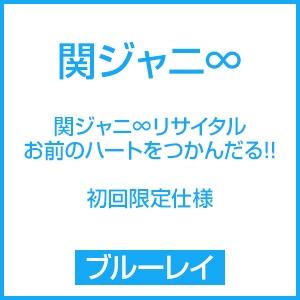 関ジャニ∞/関ジャニ∞リサイタル お前のハートをつかんだる!! [JAXA-5027X]