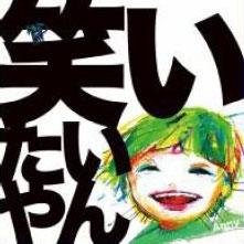 Anny (神戸)/笑いたいやん[DOGR-0001]