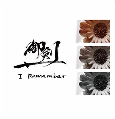 I Remember [CD+DVD]
