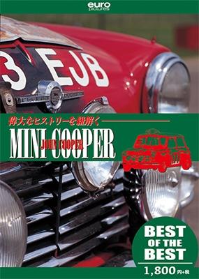 【BEST】ミニクーパー&ジョン・クーパー [BB-15SS]