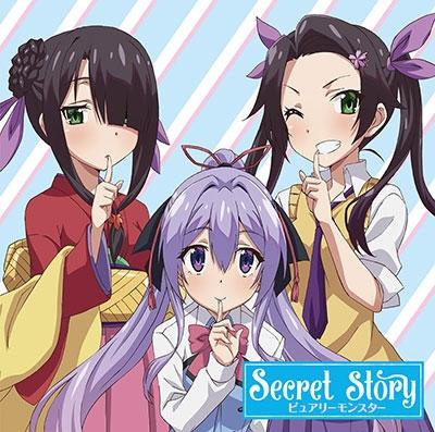 ピュアリーモンスター/Secret Story<アニメコラボ盤>[USSW-0126]