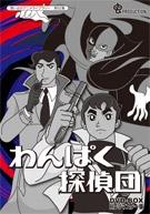 りんたろう/わんぱく探偵団 DVD-BOX HDリマスター版 [BFTD-0176]