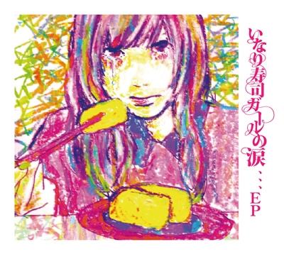 0.8秒と衝撃。/いなり寿司ガールの涙、、、EP[HAGT-001]