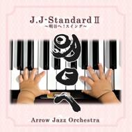 J.J-Standard II~明日へ!スイング~