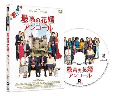 最高の花婿 アンコール DVD