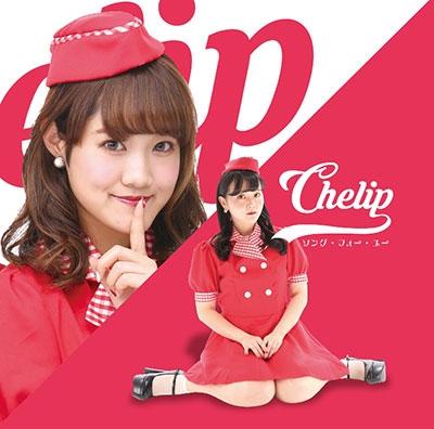 Chelip/ソング・フォー・ユー (B)[DOLU-16]