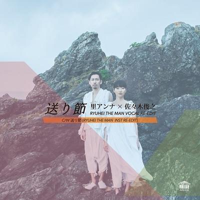 里アンナ/送り節 (RYUHEI THE MAN VOCAL RE-EDIT) C/W 送り節 (RYUHEI THE MAN INST RE-EDIT)<限定盤>[AHS36]