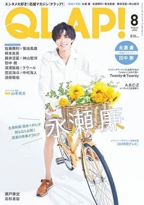 QLAP! 2020年8月号 Magazine