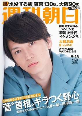 週刊朝日 2020年9月18日号<表紙: 大倉忠義(関ジャニ∞)>[20083-09]