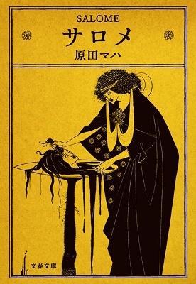 サロメ Book