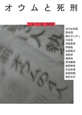 オウムと死刑 Book
