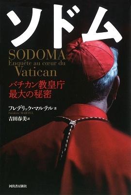 ソドム バチカン教皇庁最大の秘密 Book