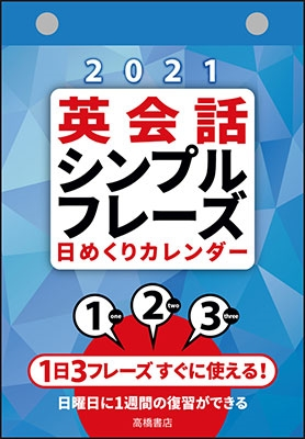 高橋書店 英会話 シンプルフレーズ 日めくりカレンダー カレンダー 2021年 令和3年 B6サイズ E513 (2021年 Calendar