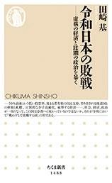 令和日本の敗戦 虚構の経済と蹂躙の政治を暴く Book