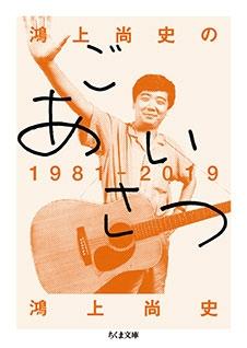鴻上尚史/鴻上尚史のごあいさつ 1981‐2019[9784480436368]
