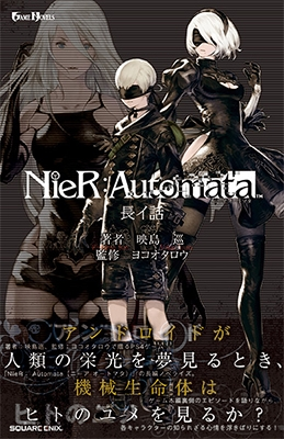 小説 NieR:Automata Book