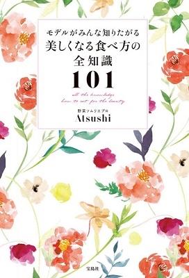 モデルがみんな知りたがる 美しくなる食べ方の全知識101 Book